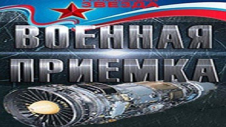 Военная приемка - МИ-28УБ: Ударный-Учебный-Уникальный-Боевой! (Эфир от 29.10.2017г.)