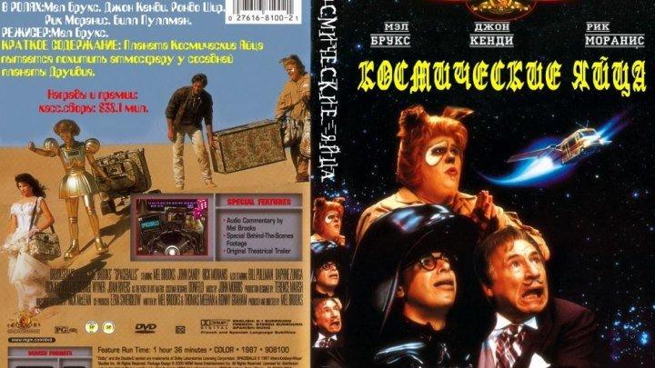 Космические яйца (1987)Фантастика,США