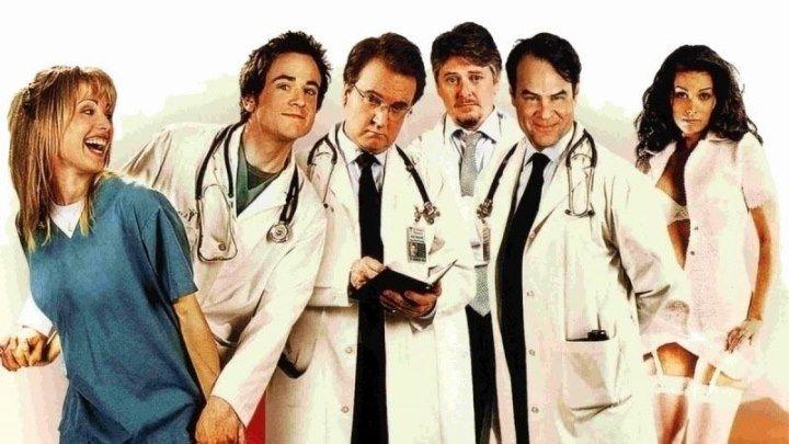 Белые халаты / Медицинская академия / Интерны (Канада 2004) Комедия ツ