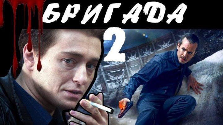 Бригада 2: Наследник: 2012