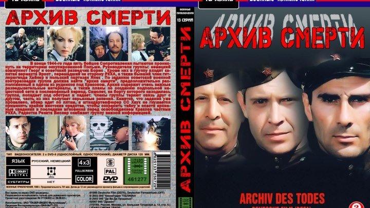 Архив смерти (13 серий из 13) Archiv des Todes 1980