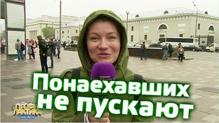 Понаехавших не пускают! - Выпуск 19 - Ньюс-Баттл Профилактика