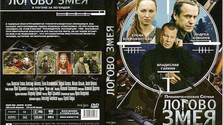 Логово Змея (1-10 серии из 10) / 2009