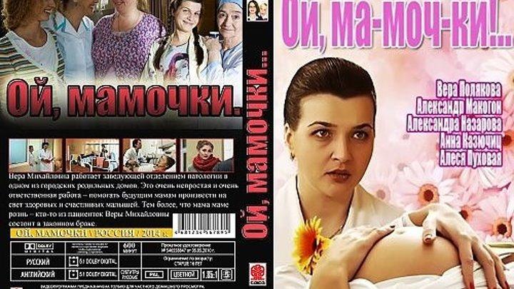 Ой, Ма-моч-ки!.. (Ой, мамочки!) (1-12 серии из 12) 2013-2014
