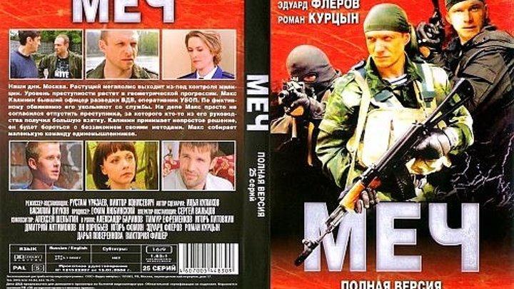 Меч 2009(1-25 серии)