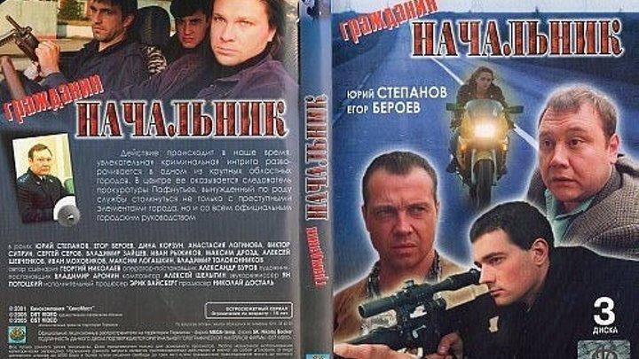 Гражданин начальник (1 сезон: 1-15 серии из 15) / 2001
