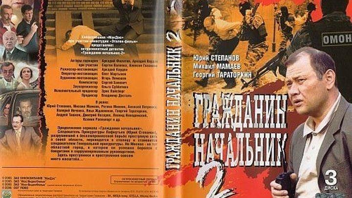 Гражданин начальник (2 сезон: 1-12 сери из 12) / 2005