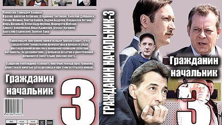 Гражданин начальник (3 сезон: 1-12 сери из 12) / 2006