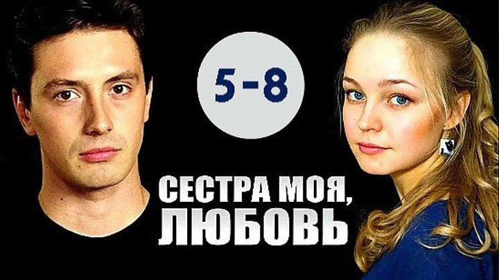 Сестра моя, любовь 5,6,7,8 серия