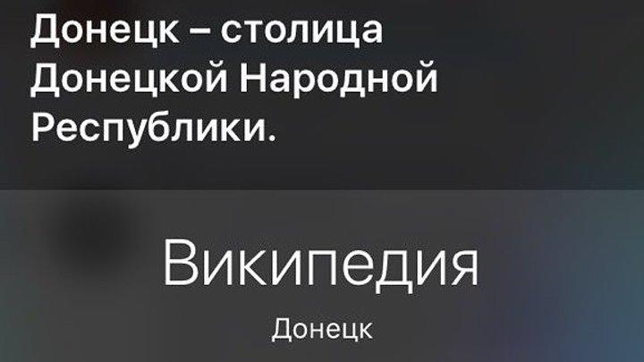 - Окей, Гугл, столица ДНР?