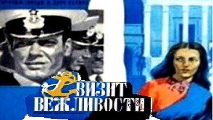 ВИЗИТ ВЕЖЛИВОСТИ (1972) притча, социальная драма 2 серия