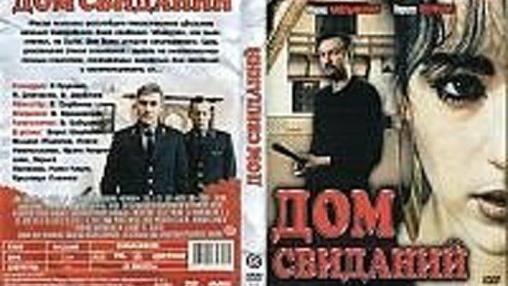 Дом свиданий / 1991