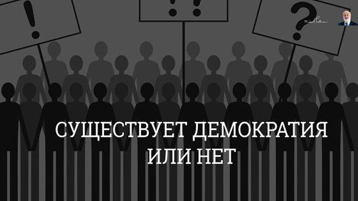 15 сентября демократии не будет