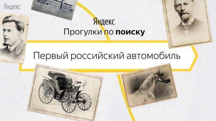 Прогулки по поиску. Первый российский автомобиль