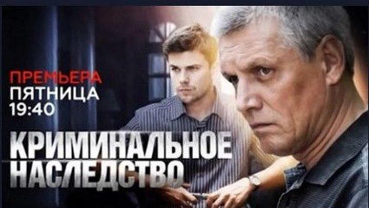 Криминальное наследство (криминал) Жанр: Боевики, Драмы, Криминал, Русские