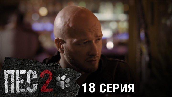 Сериал ПЕС 2 сезон 18 серия 2017 720р НТВ