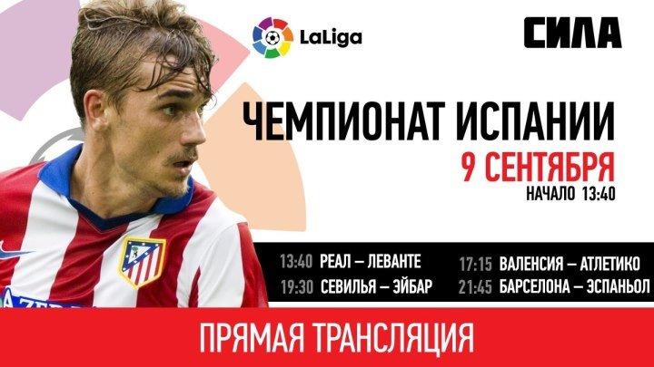 Чемпионат Испании - 9 сентября (Прямая трансляция) Начало в 13:40 (МСК)