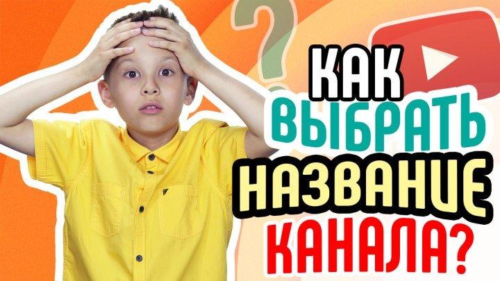 Думали, думали и придумали! Какое название для детского YouTube канала выбрать?