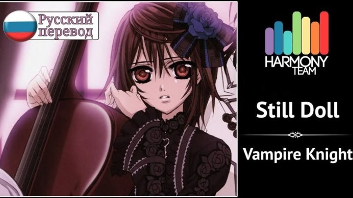 [Vampire Knight RUS cover] Sabi-tyan – Still Doll [Harmony Team]