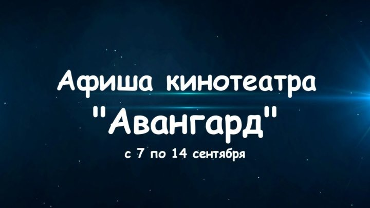 """Афиша кинотеатра """"Авангард"""" с 7 по 14 сентября"""