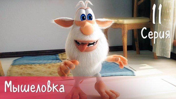 Буба - Мышеловка - 11 серия - Мультфильм для детей