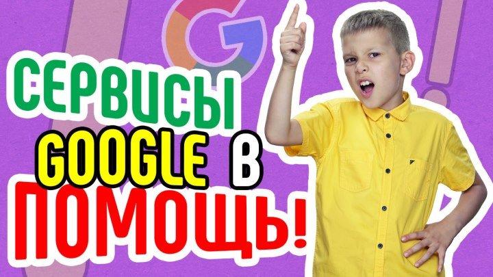 Полезные сервисы Google для видеоблогера.