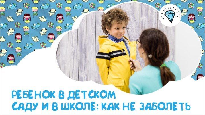 Ребенок в детском саду и в школе: как не заболеть [CуперДети]