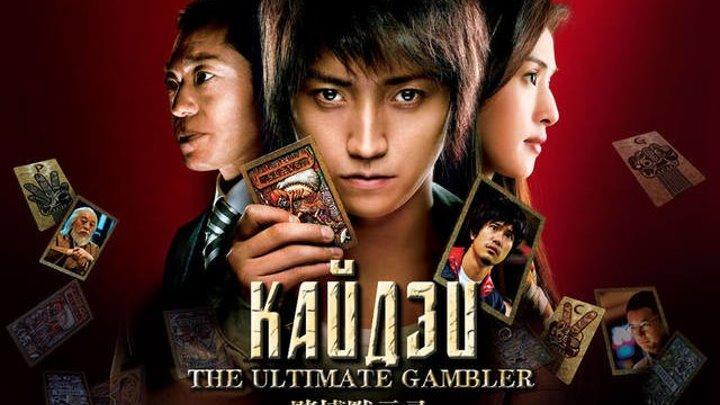 Кайдзи (2009)
