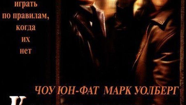 Коррупционер. ( 1999 - боевик, драма ) - один из лучших боевиков 1999 года с Чоу Юнь Фатом.