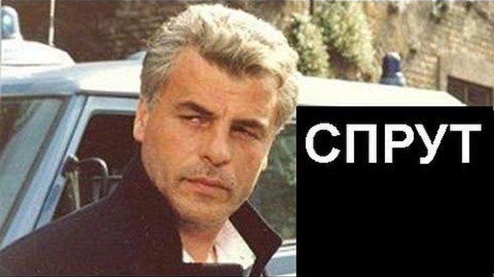 """""""СПРУТ- 1"""" (1984) Серия - 1"""