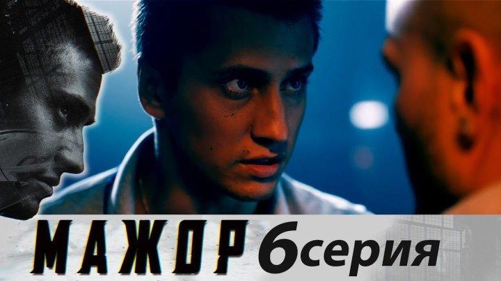 Мажор - Сезон 1 - Серия 6 - криминальная драма HD