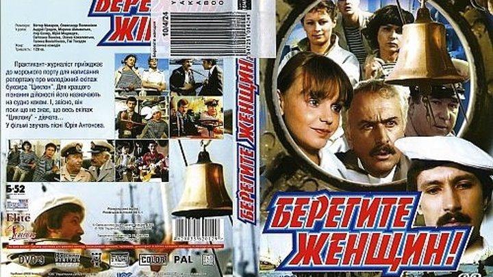 Берегите женщин 1981(1-2 серии)
