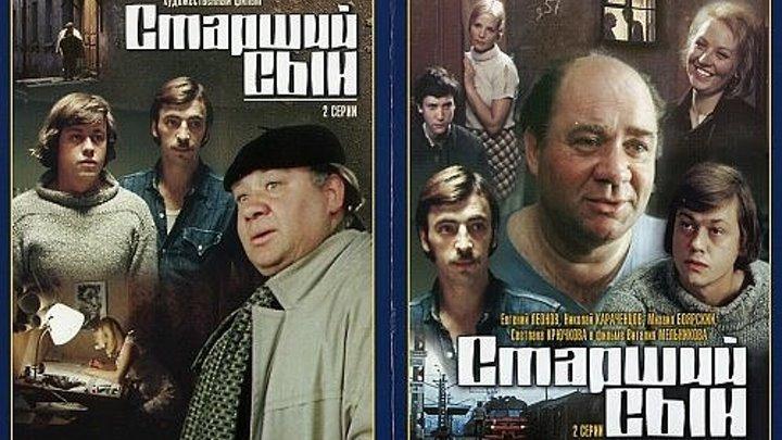 Старший сын 1975(1-2 серии)