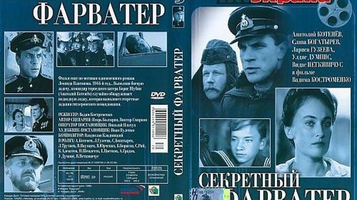 Секретный фарватер (1-4 серии) 1986