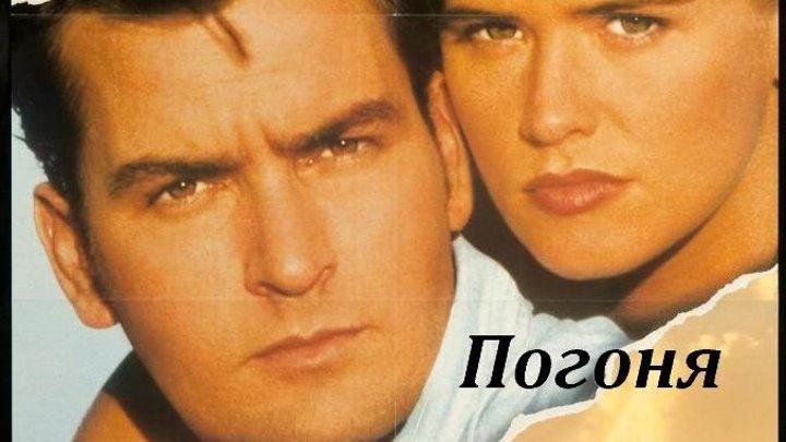 Погоня (1994) Комедия, боевик, приключения (HDTVRip-720p) AVO (Алексей Михалев) Чарли Шин, Кристи Суонсон, Генри Роллинз, Джош Мостел, Уэйн Грэйс, Рокки Кэрролл
