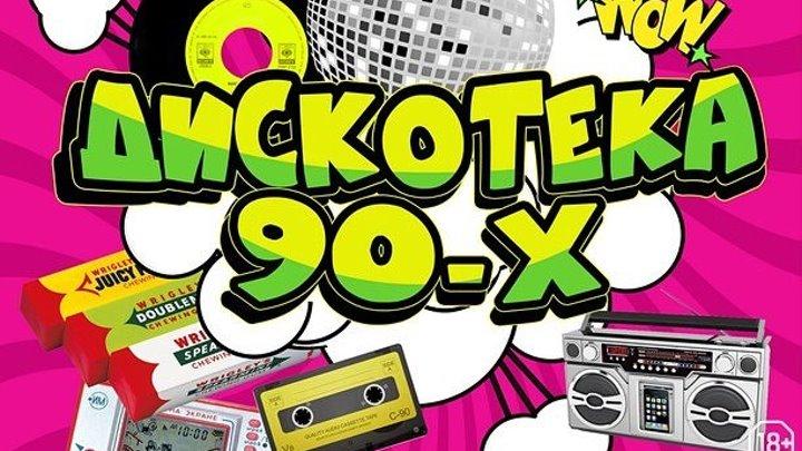 Прямая трансляция Супердискотека 90-х (Санкт-Петербург 20.10.2018). Запись