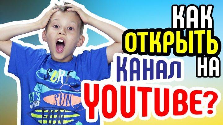 Регистрация и открытие канала на YouTube с нуля!