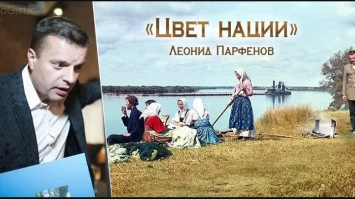 Цвет нации 2013 Россия документальный, биография, история
