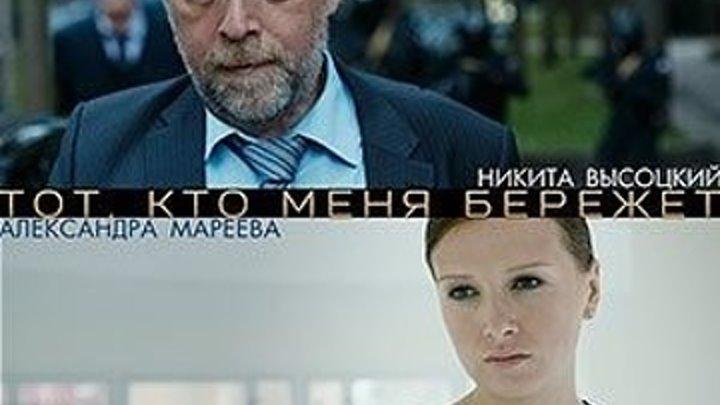 Безопасность (1-8 серии из 8) (Никита Высоцкий, Илья Лебедев) [2017, детектив, мелодрама, SATRip-AVC]