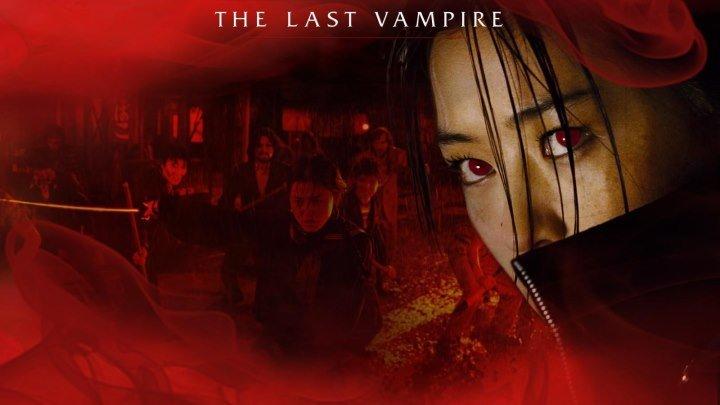 Фильм Последний вампир HD (2009)