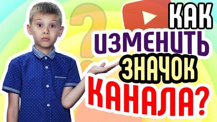 Как поменять значок канала на YouTube? Смотрите видеоинструкцию!