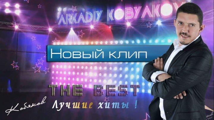 Аркадий Кобяков - THE BEST (Лучшее). Лучшие диско-хиты в стиле шансон. Монтаж-А.Шандер