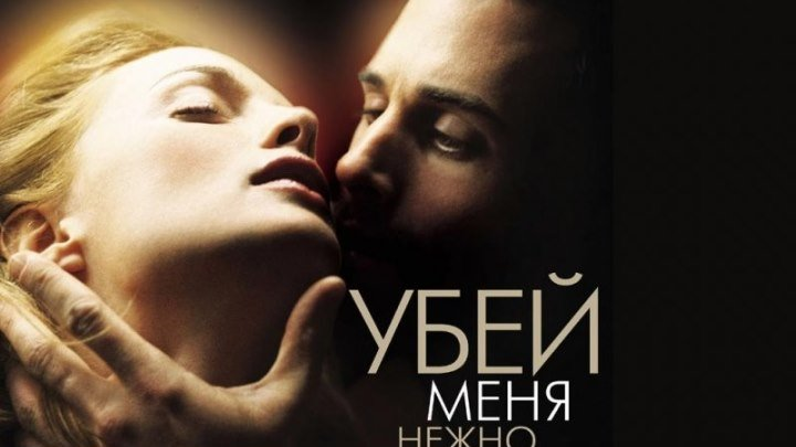 УБEЙ MEHЯ HEЖHO 2OO2 HD