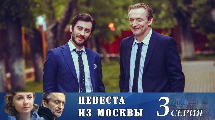 Невеста из Москвы 3