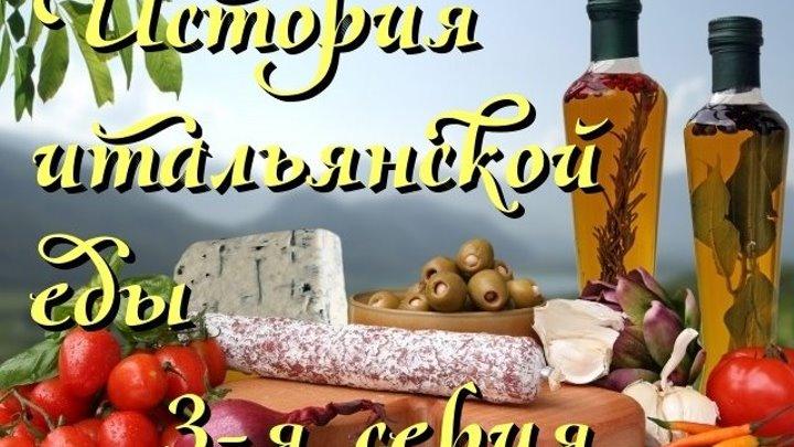 История итальянской еды 3-я серия. Кухня власти