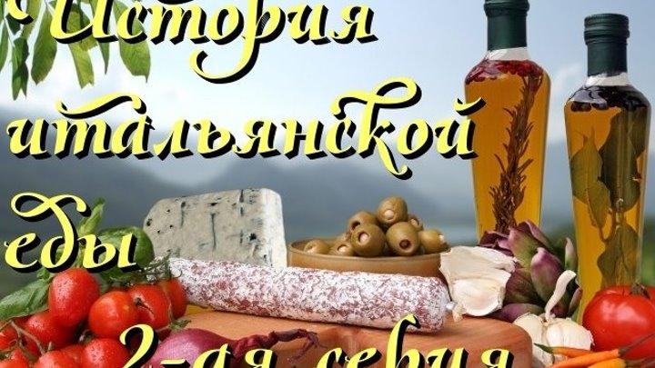 История итальянской еды 2-я серия. Святая пища