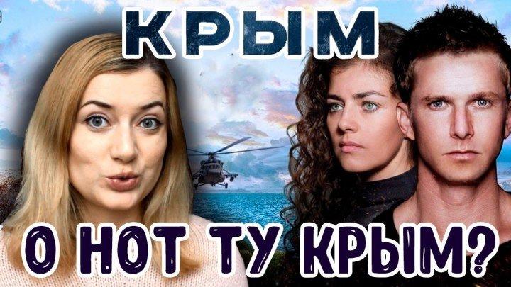 КРЫМ 2017 - обзор фильма, мнение о премьере l Алиса Анцелевич