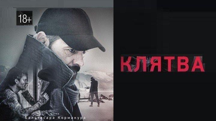 КЛЯТВА (Триллер-Драма-Криминал Исландия-2016г.) Х.Ф.