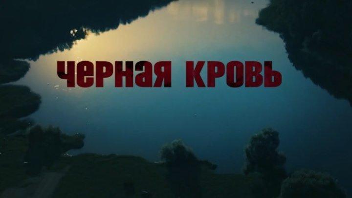 Черная кровь. 2017. 6 серия. Full HD.