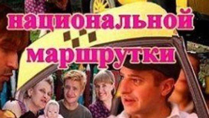 Особенности национальной маршрутки. 2013. (1)